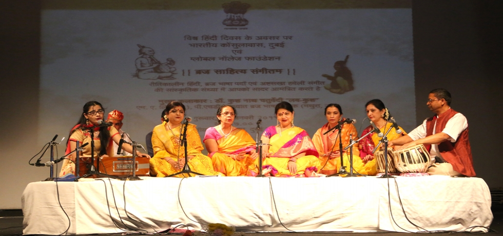 Braj Sahitya Sangeet, on the occasion of Vishwa Hindi Divas was held at the Consulate on 10th January 2019
