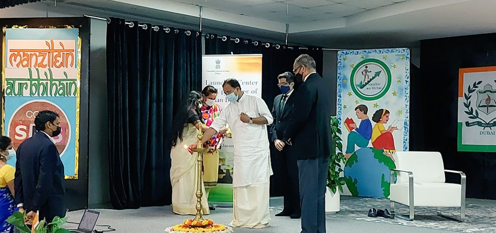 Inauguration of Upskilling and Training Centre by Hon'ble MoS Shri V.Muraleedharan at DPS